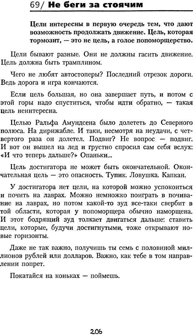 DJVU. Книга Достигатора. Гагин Т. В. Страница 205. Читать онлайн