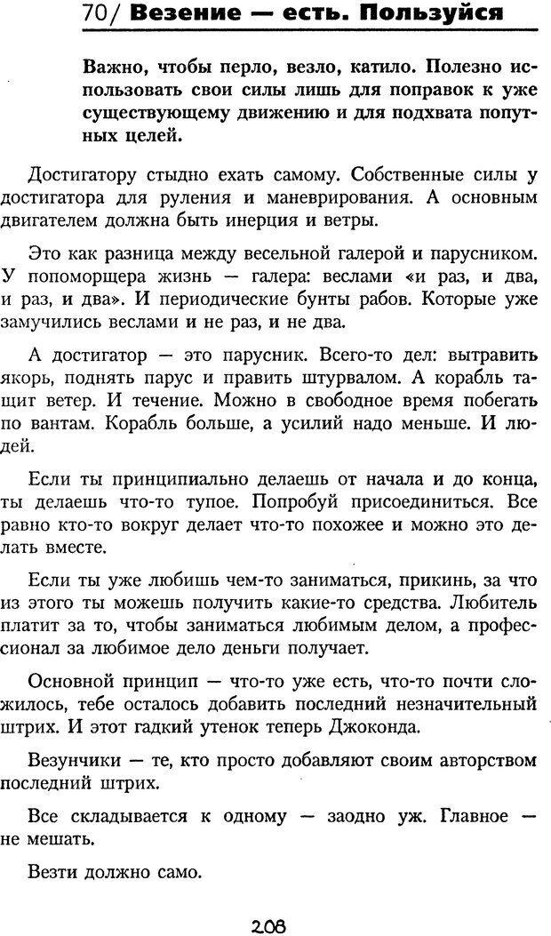 DJVU. Книга Достигатора. Гагин Т. В. Страница 207. Читать онлайн
