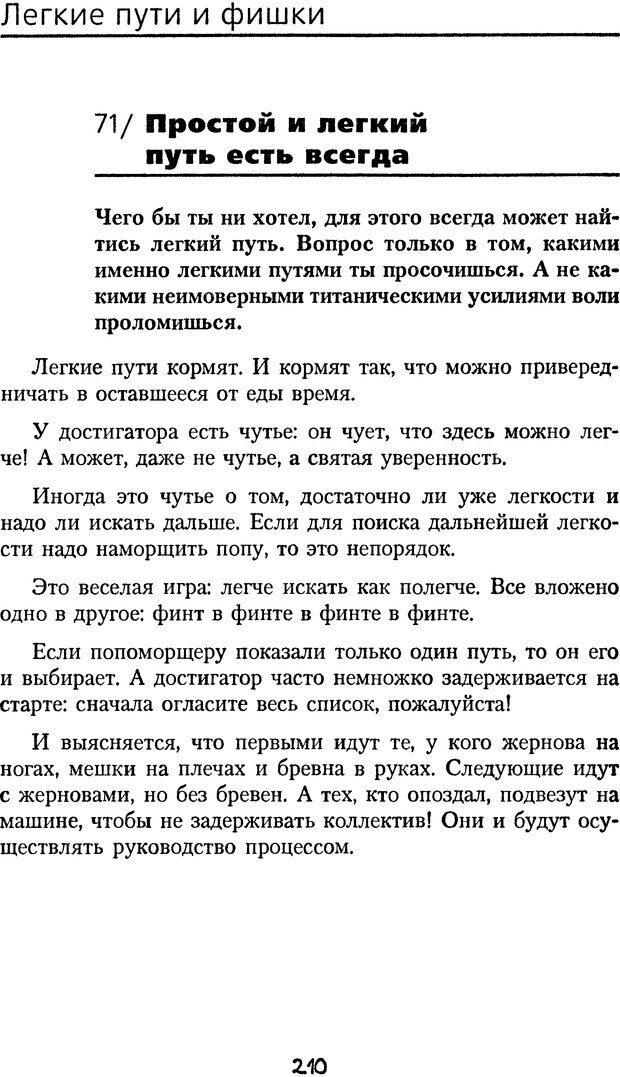 DJVU. Книга Достигатора. Гагин Т. В. Страница 209. Читать онлайн