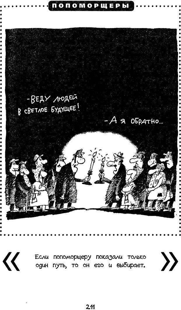 DJVU. Книга Достигатора. Гагин Т. В. Страница 210. Читать онлайн
