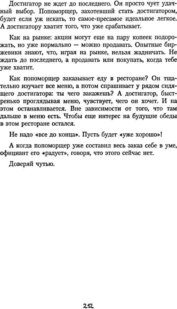 DJVU. Книга Достигатора. Гагин Т. В. Страница 211. Читать онлайн