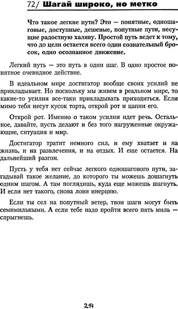 DJVU. Книга Достигатора. Гагин Т. В. Страница 213. Читать онлайн