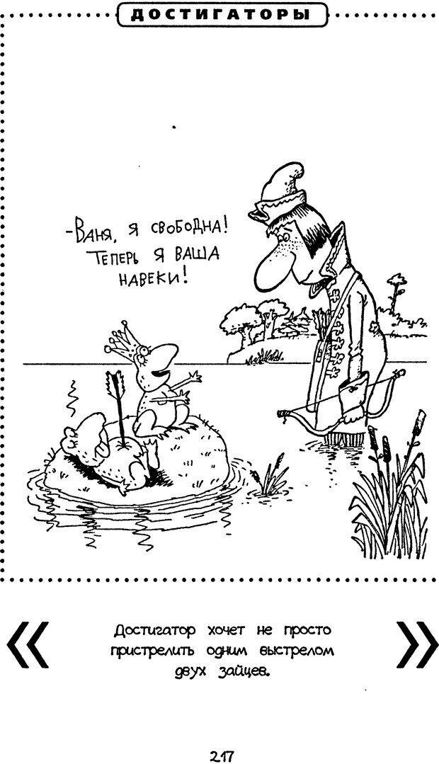 DJVU. Книга Достигатора. Гагин Т. В. Страница 216. Читать онлайн