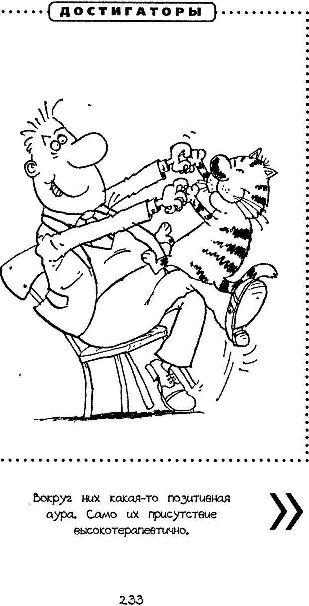 DJVU. Книга Достигатора. Гагин Т. В. Страница 217. Читать онлайн