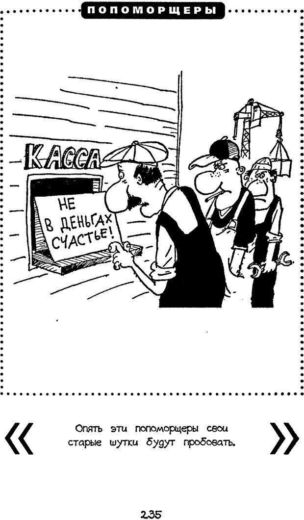 DJVU. Книга Достигатора. Гагин Т. В. Страница 219. Читать онлайн