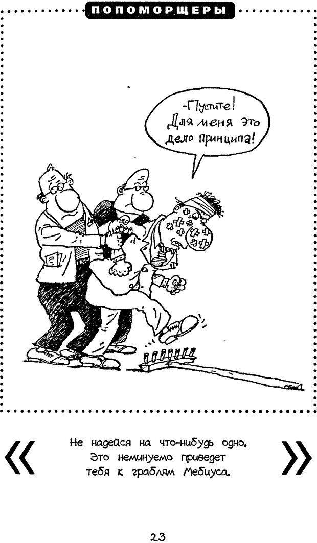 DJVU. Книга Достигатора. Гагин Т. В. Страница 22. Читать онлайн