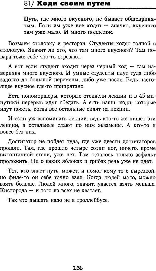 DJVU. Книга Достигатора. Гагин Т. В. Страница 220. Читать онлайн