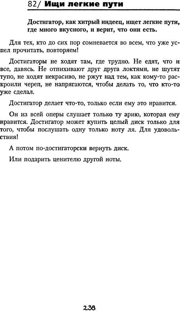 DJVU. Книга Достигатора. Гагин Т. В. Страница 222. Читать онлайн