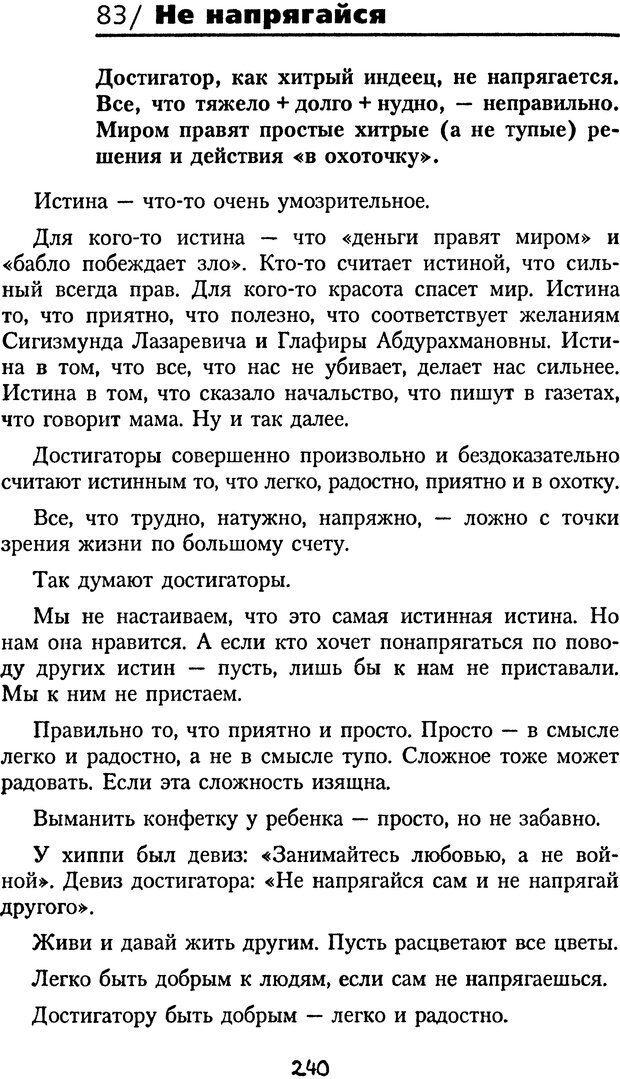 DJVU. Книга Достигатора. Гагин Т. В. Страница 224. Читать онлайн