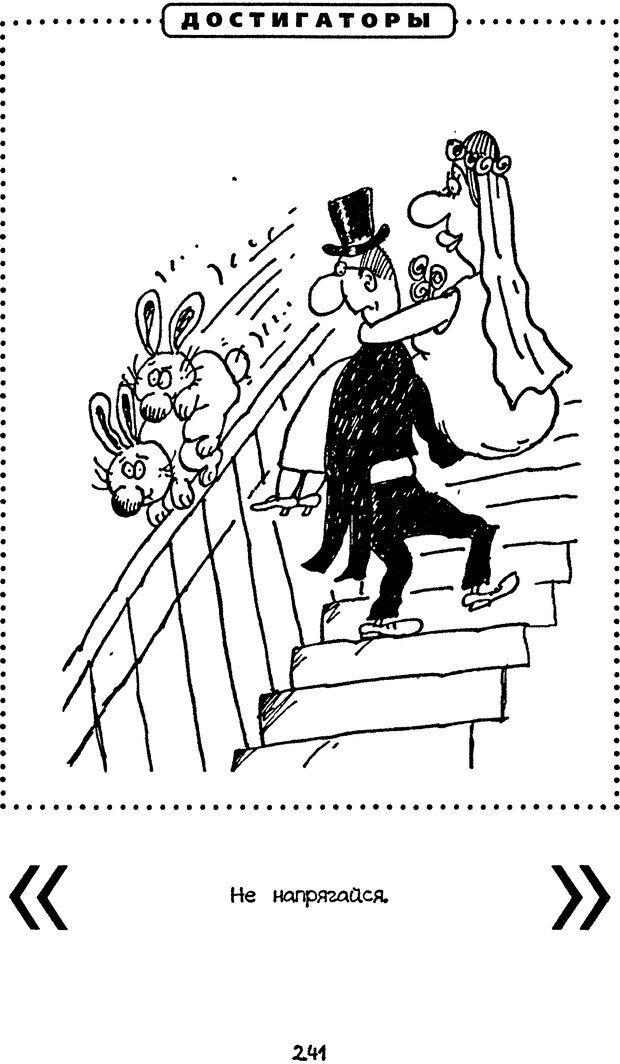 DJVU. Книга Достигатора. Гагин Т. В. Страница 225. Читать онлайн