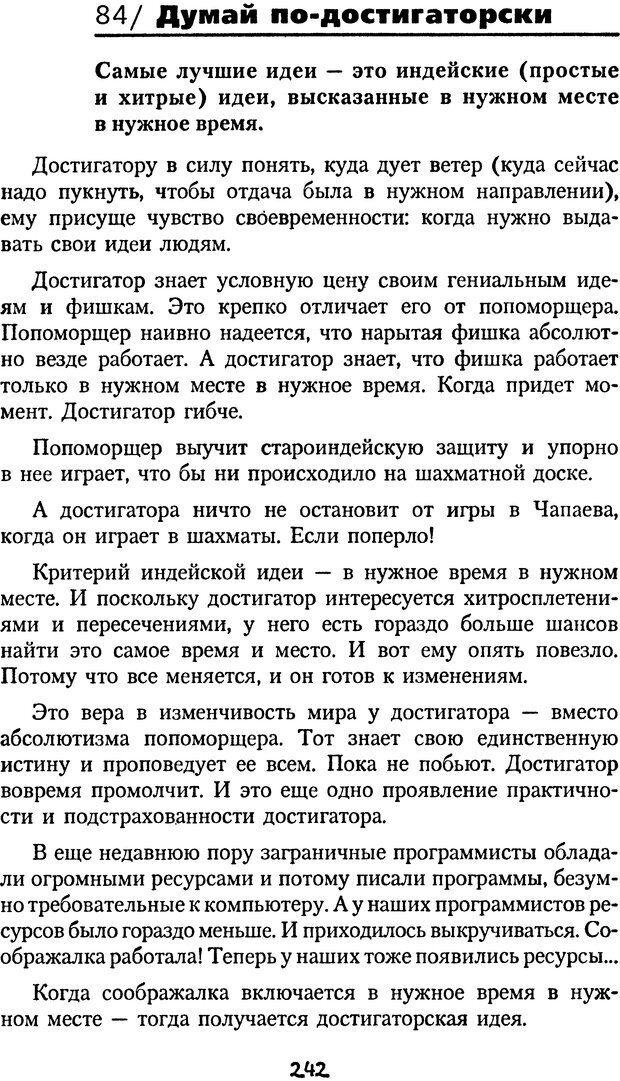 DJVU. Книга Достигатора. Гагин Т. В. Страница 226. Читать онлайн