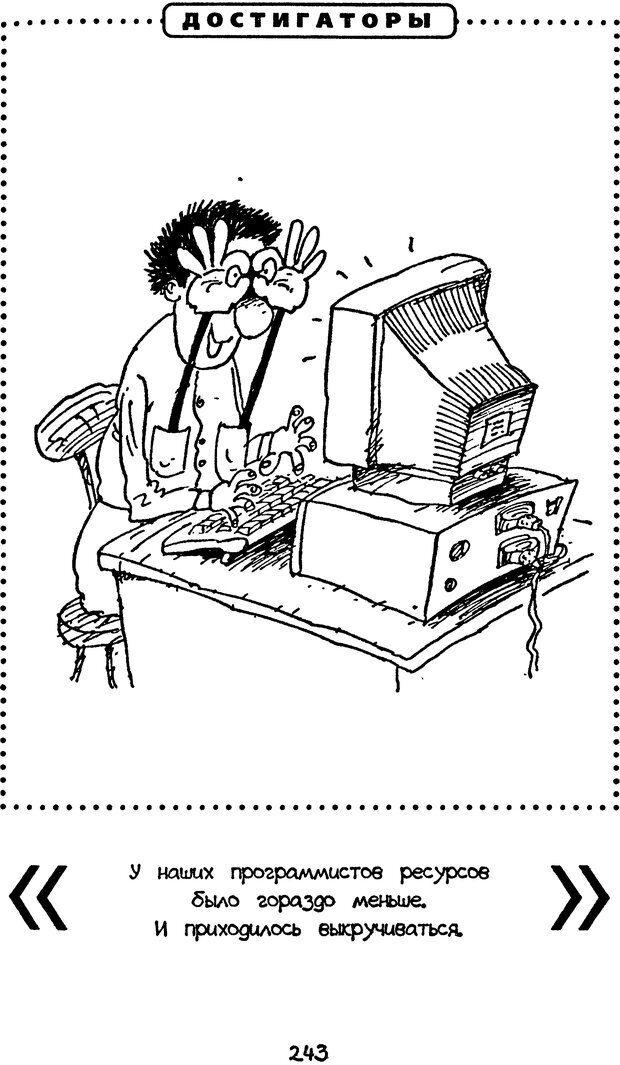 DJVU. Книга Достигатора. Гагин Т. В. Страница 227. Читать онлайн