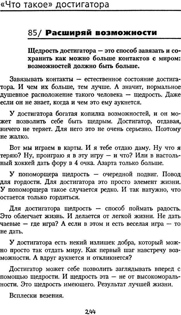 DJVU. Книга Достигатора. Гагин Т. В. Страница 228. Читать онлайн