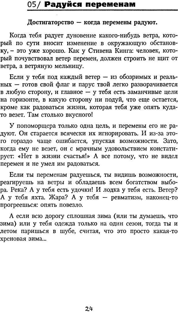 DJVU. Книга Достигатора. Гагин Т. В. Страница 23. Читать онлайн