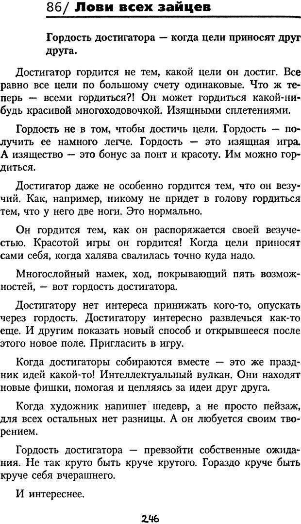 DJVU. Книга Достигатора. Гагин Т. В. Страница 230. Читать онлайн