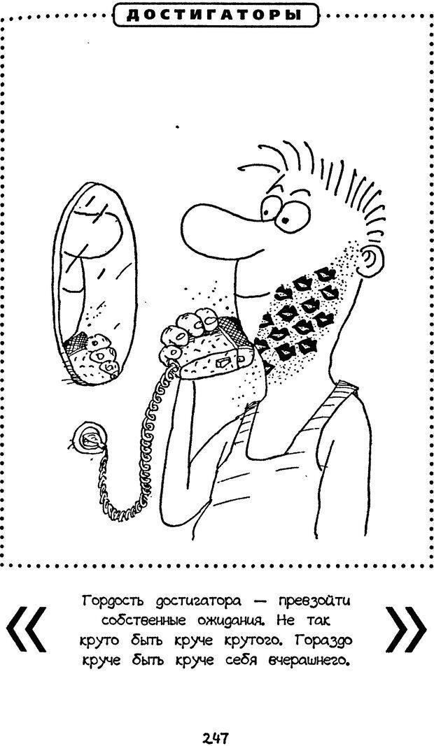 DJVU. Книга Достигатора. Гагин Т. В. Страница 231. Читать онлайн