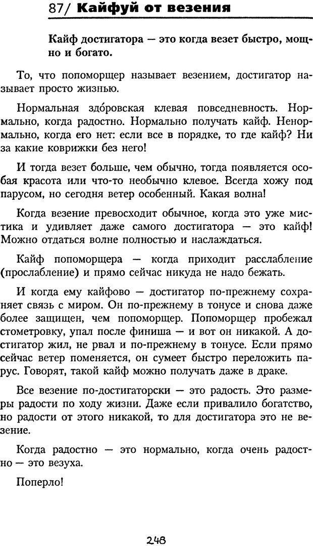 DJVU. Книга Достигатора. Гагин Т. В. Страница 232. Читать онлайн