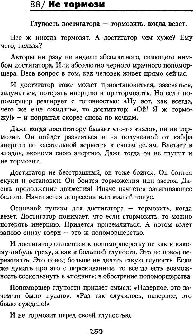 DJVU. Книга Достигатора. Гагин Т. В. Страница 234. Читать онлайн