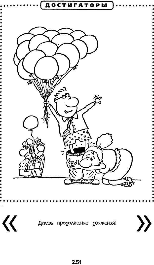 DJVU. Книга Достигатора. Гагин Т. В. Страница 235. Читать онлайн