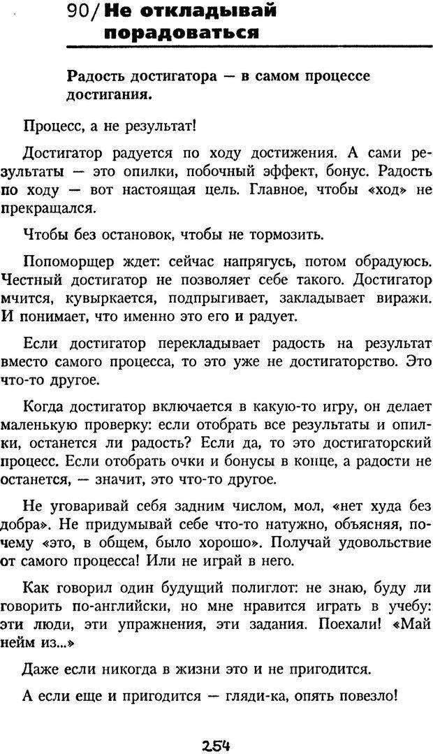DJVU. Книга Достигатора. Гагин Т. В. Страница 238. Читать онлайн