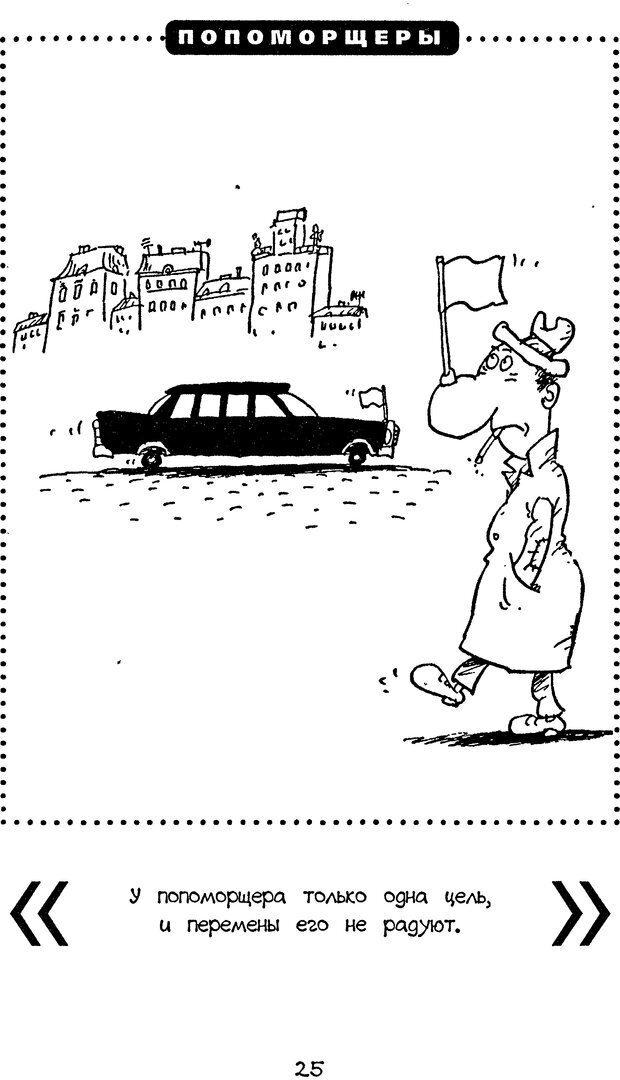 DJVU. Книга Достигатора. Гагин Т. В. Страница 24. Читать онлайн