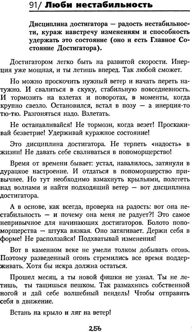 DJVU. Книга Достигатора. Гагин Т. В. Страница 240. Читать онлайн