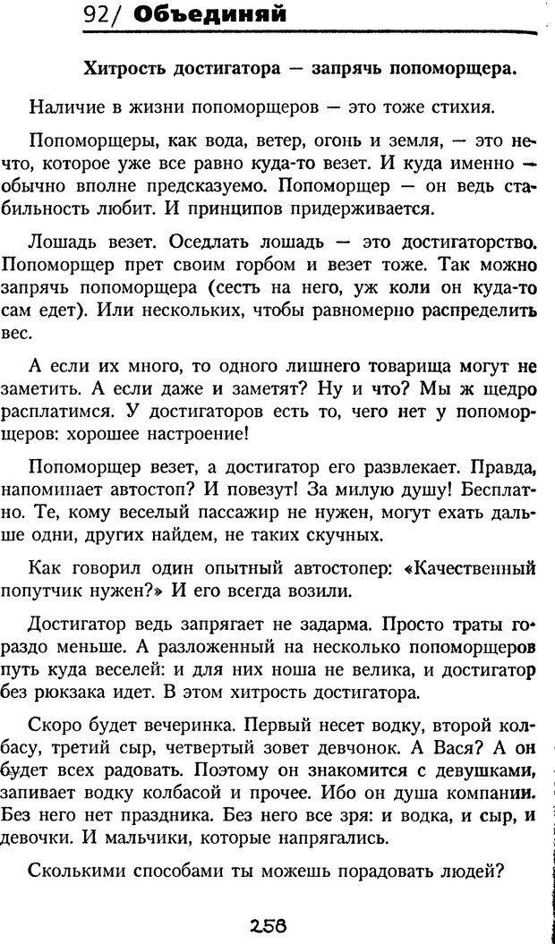 DJVU. Книга Достигатора. Гагин Т. В. Страница 242. Читать онлайн