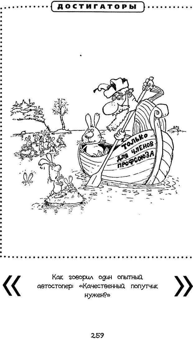 DJVU. Книга Достигатора. Гагин Т. В. Страница 243. Читать онлайн