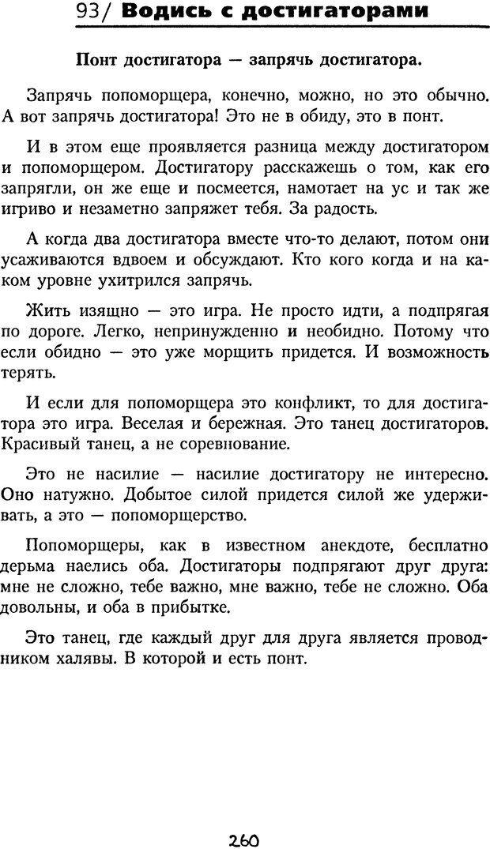DJVU. Книга Достигатора. Гагин Т. В. Страница 244. Читать онлайн