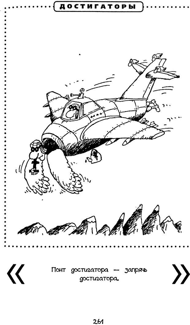DJVU. Книга Достигатора. Гагин Т. В. Страница 245. Читать онлайн