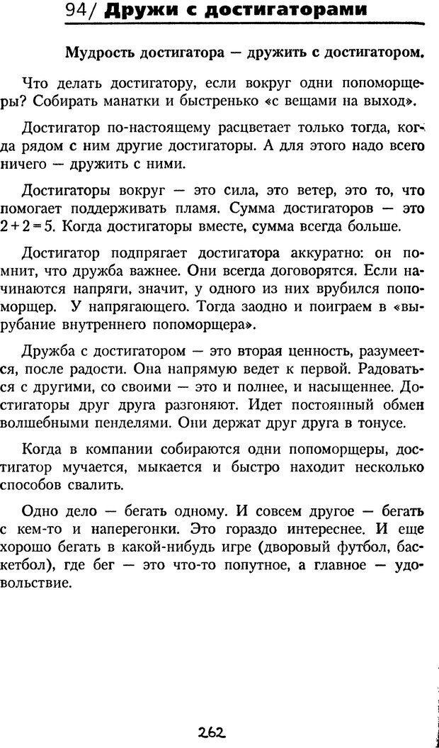 DJVU. Книга Достигатора. Гагин Т. В. Страница 246. Читать онлайн