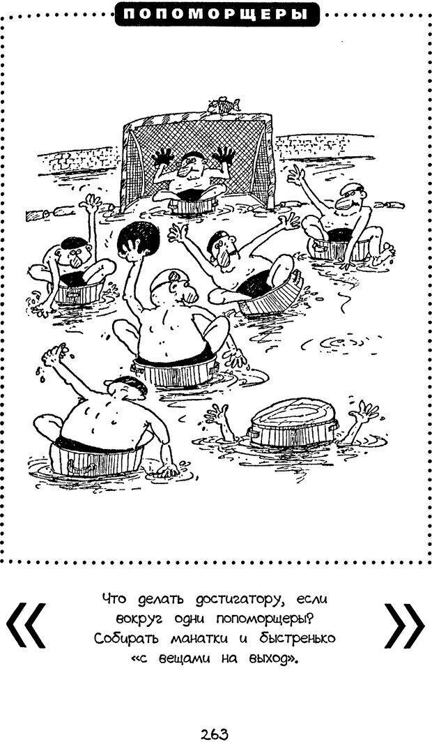 DJVU. Книга Достигатора. Гагин Т. В. Страница 247. Читать онлайн