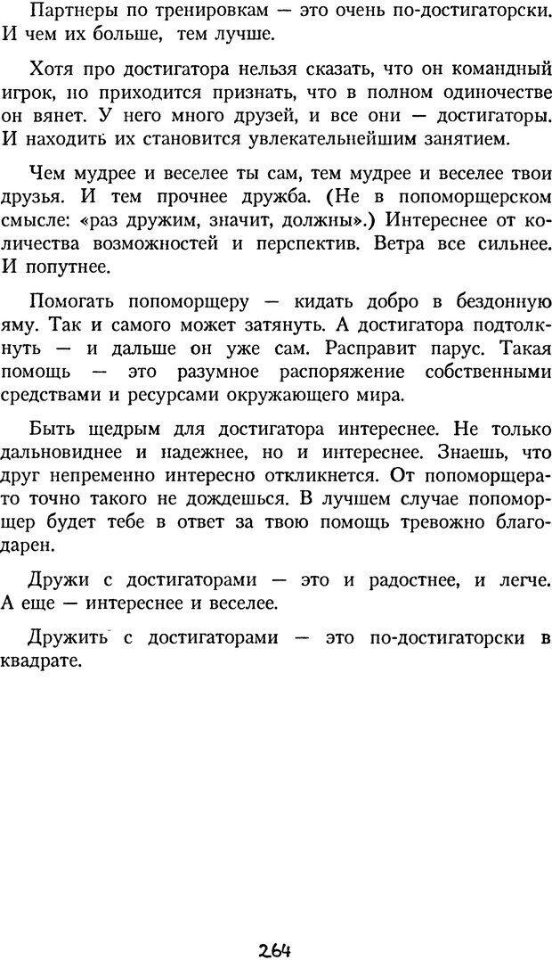 DJVU. Книга Достигатора. Гагин Т. В. Страница 248. Читать онлайн