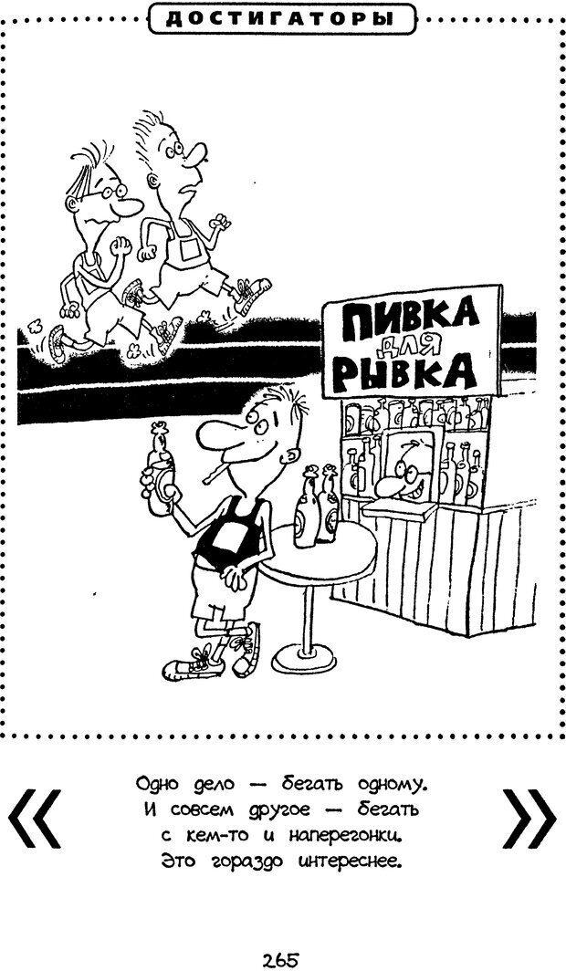 DJVU. Книга Достигатора. Гагин Т. В. Страница 249. Читать онлайн