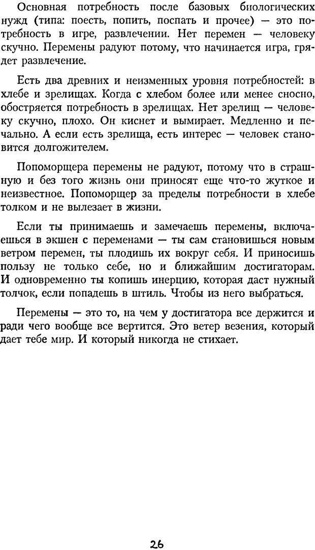 DJVU. Книга Достигатора. Гагин Т. В. Страница 25. Читать онлайн