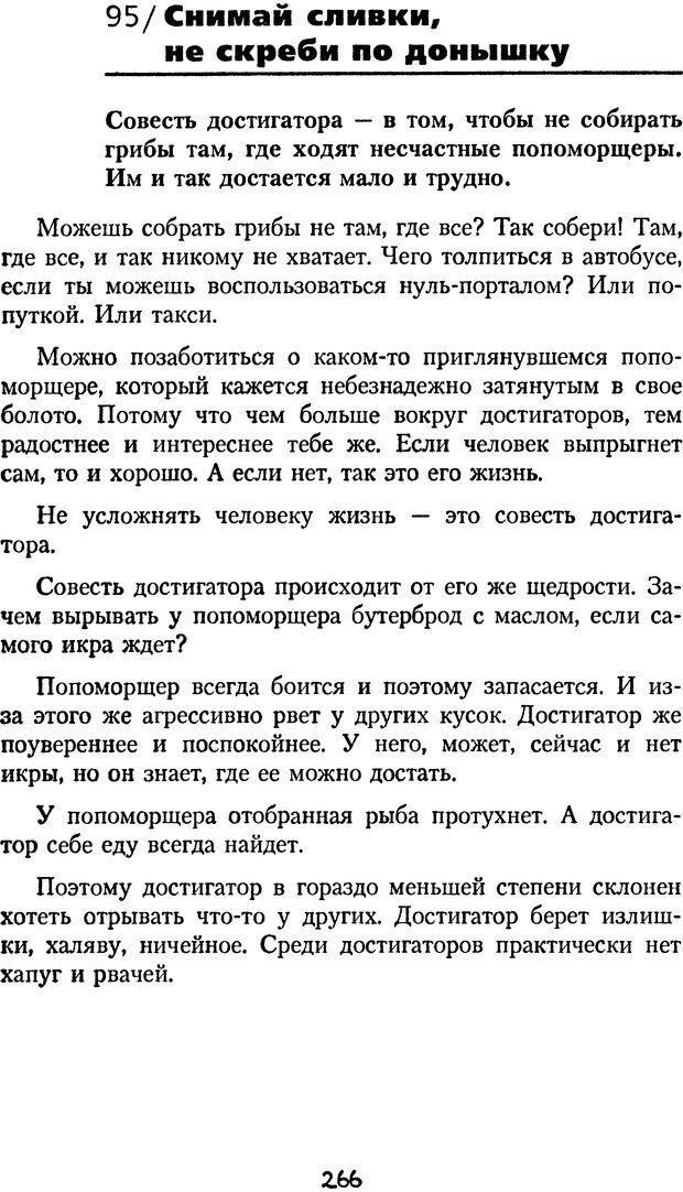 DJVU. Книга Достигатора. Гагин Т. В. Страница 250. Читать онлайн