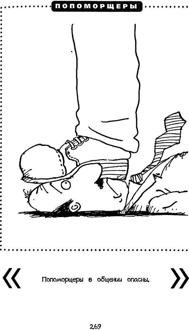 DJVU. Книга Достигатора. Гагин Т. В. Страница 253. Читать онлайн