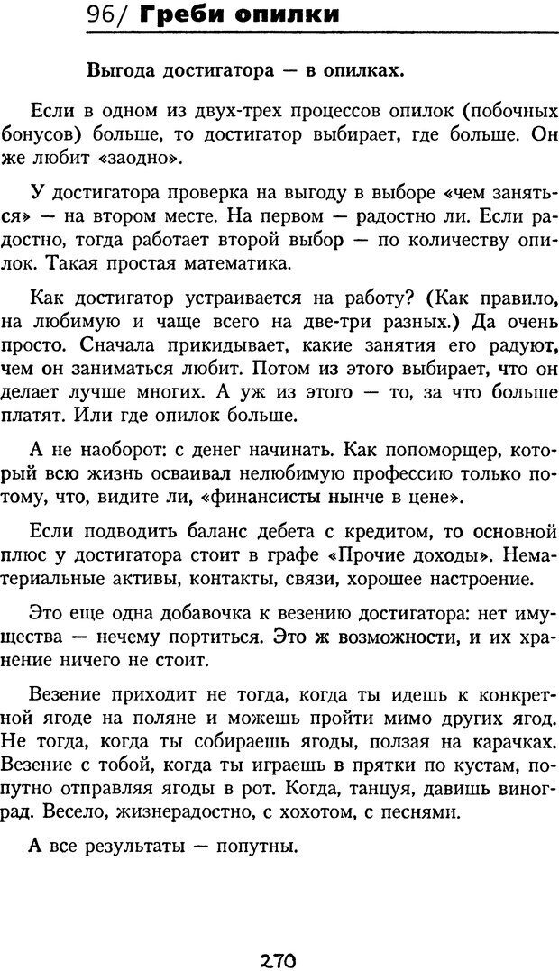 DJVU. Книга Достигатора. Гагин Т. В. Страница 254. Читать онлайн