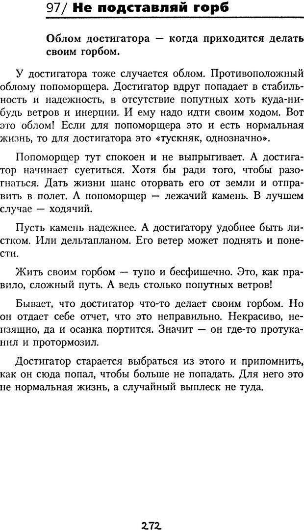DJVU. Книга Достигатора. Гагин Т. В. Страница 256. Читать онлайн