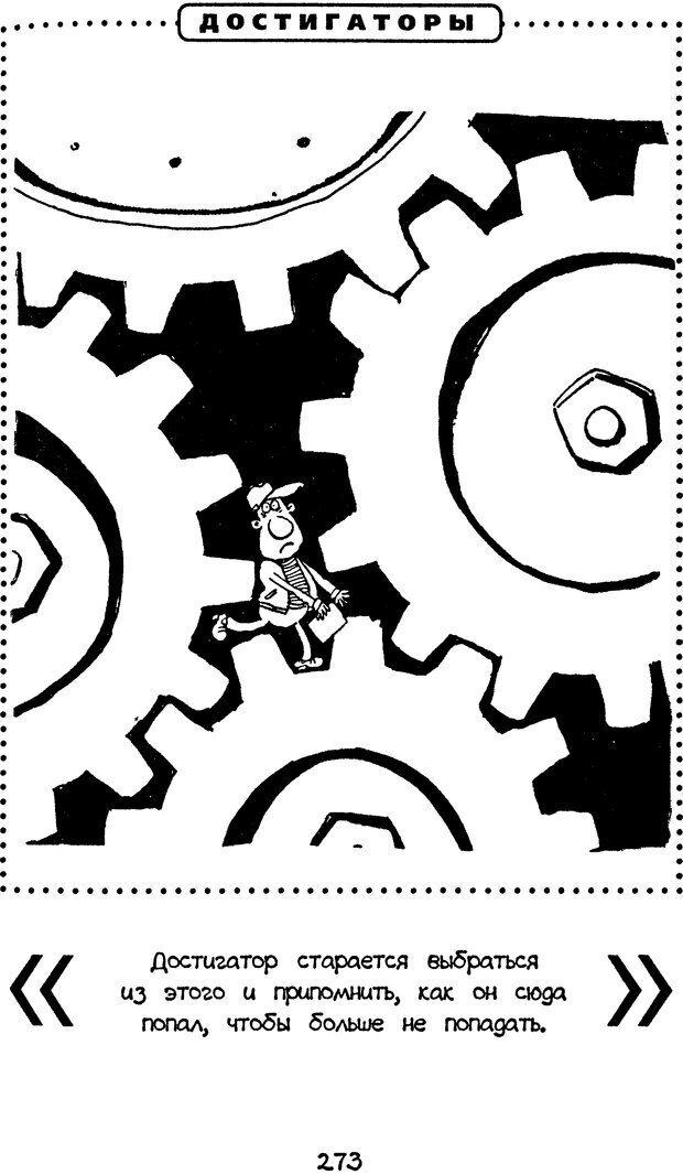 DJVU. Книга Достигатора. Гагин Т. В. Страница 257. Читать онлайн
