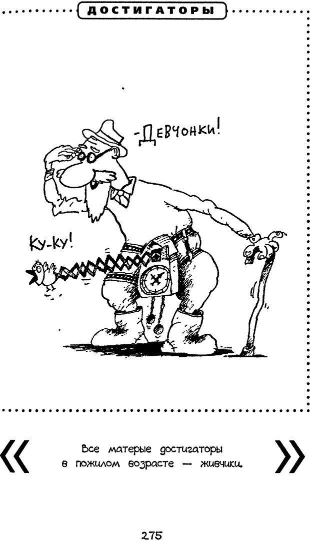 DJVU. Книга Достигатора. Гагин Т. В. Страница 259. Читать онлайн