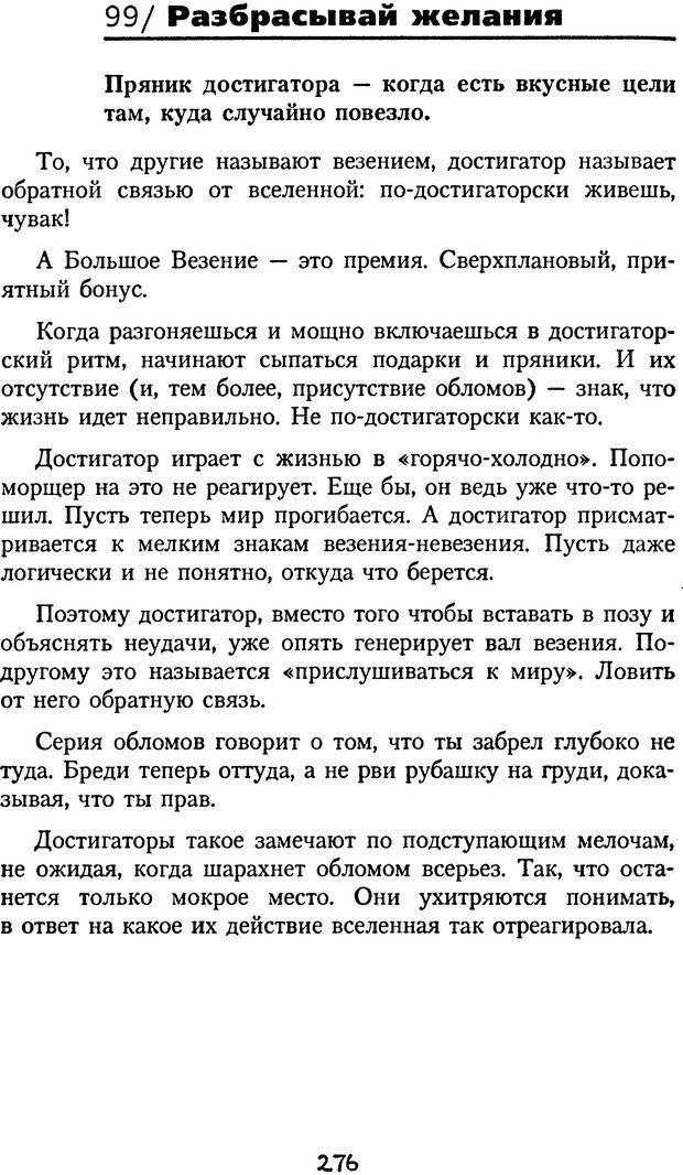 DJVU. Книга Достигатора. Гагин Т. В. Страница 260. Читать онлайн