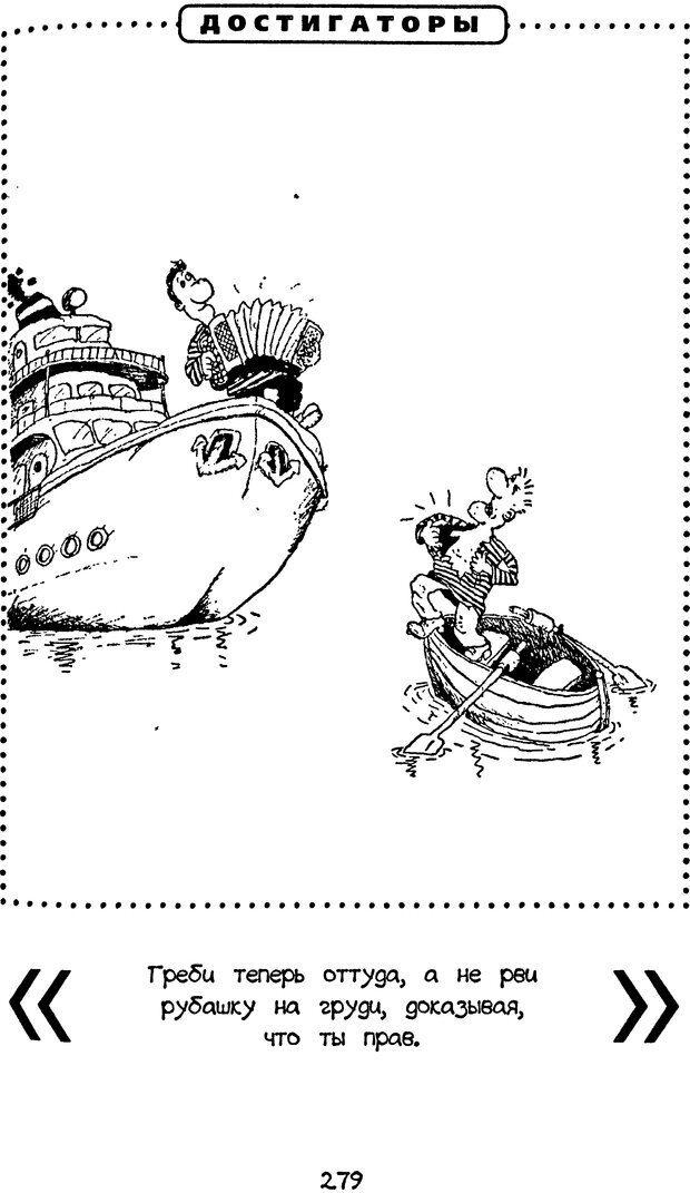 DJVU. Книга Достигатора. Гагин Т. В. Страница 263. Читать онлайн