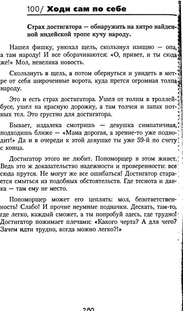 DJVU. Книга Достигатора. Гагин Т. В. Страница 264. Читать онлайн