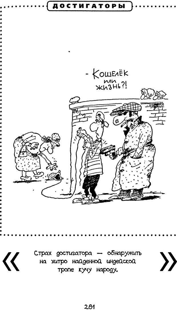 DJVU. Книга Достигатора. Гагин Т. В. Страница 265. Читать онлайн