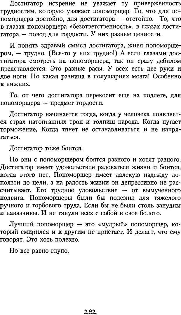 DJVU. Книга Достигатора. Гагин Т. В. Страница 266. Читать онлайн