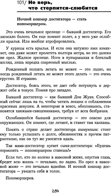DJVU. Книга Достигатора. Гагин Т. В. Страница 268. Читать онлайн