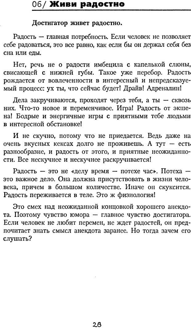 DJVU. Книга Достигатора. Гагин Т. В. Страница 27. Читать онлайн