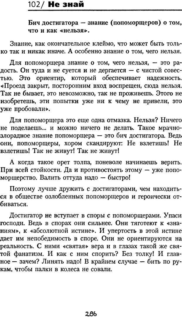 DJVU. Книга Достигатора. Гагин Т. В. Страница 270. Читать онлайн