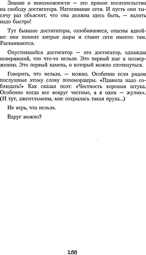 DJVU. Книга Достигатора. Гагин Т. В. Страница 272. Читать онлайн